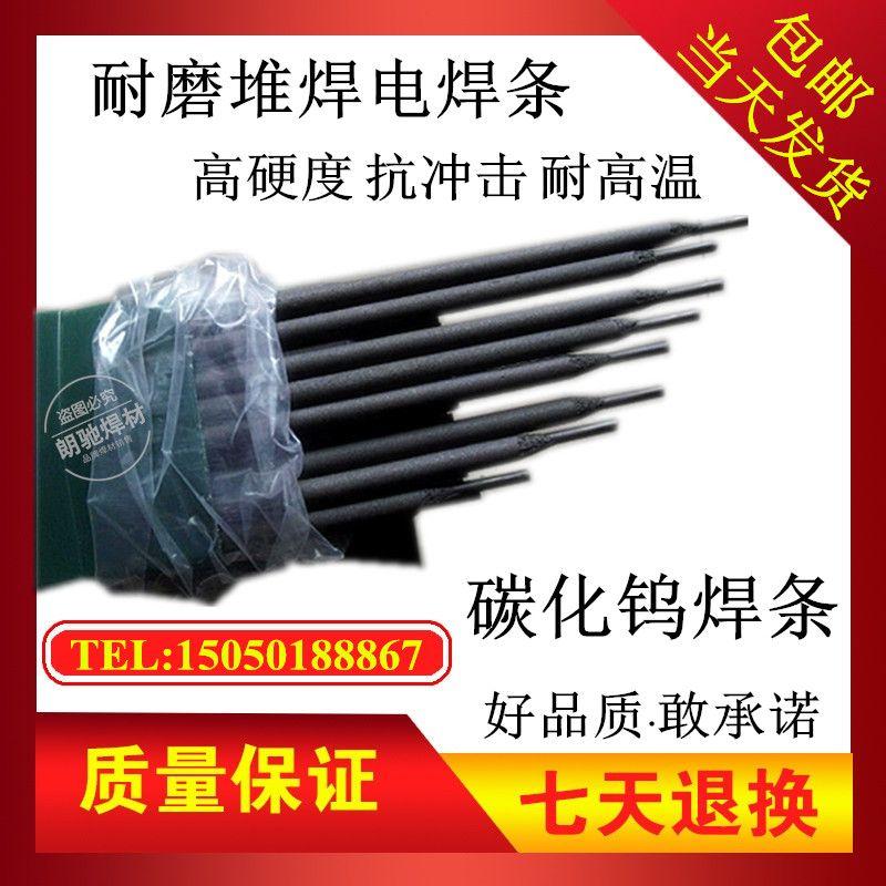 D307模具焊条EDD-D-15模具焊条耐磨焊条堆焊焊条