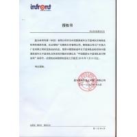国家女篮官方赞助商授权书
