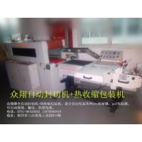 江西边封机丨自动制袋收缩包装机丨南昌印刷品包装机 丨收缩机