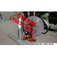 钢筋混凝土切墙机 厂家质量保证
