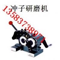 磨床用冲子研磨机 磨针机1.5-25 冲子成型器