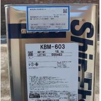 正品提高耐热,候性效果好信越KBM-403硅烷偶联剂供应