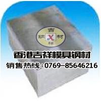 HPM75模具钢 HPM75硬度 HPM75成分 热处理