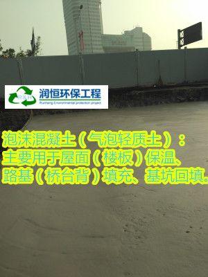 湖南长沙泡沫混凝土施工,宁乡泡沫混凝土施工