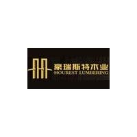 重庆豪瑞斯特木业有限公司