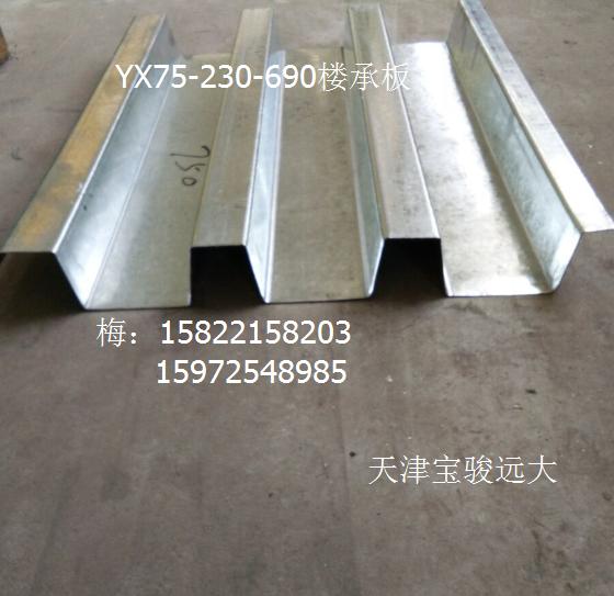 yx75-200-600建筑楼承板