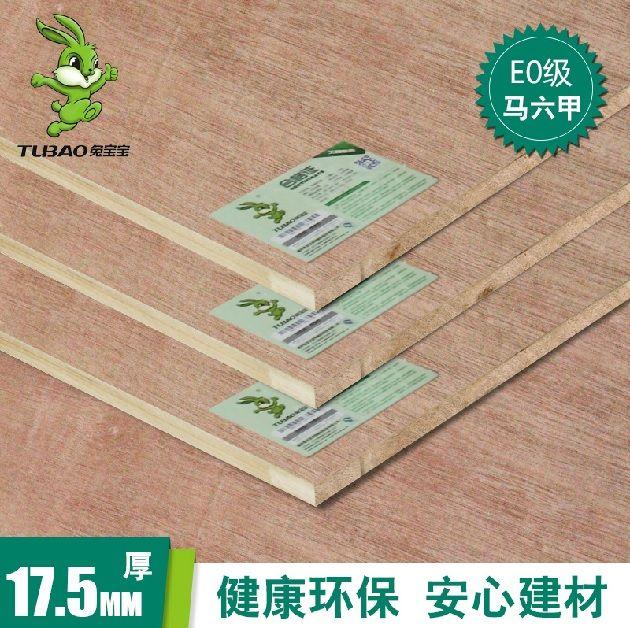 北京兔宝宝板材 阻燃胶合板
