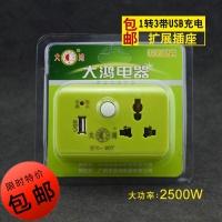 插座带usb手机充电转换器插座