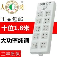 十位多孔10A带开关1.8米大功率纯铜接线插座