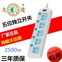 三米带独立开关控制接线插座