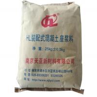 HL装配式混凝土座浆料-南京天亚保温材料