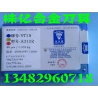 硬质合金刀头 焊接刀片YT798 YT715 YT726 Y