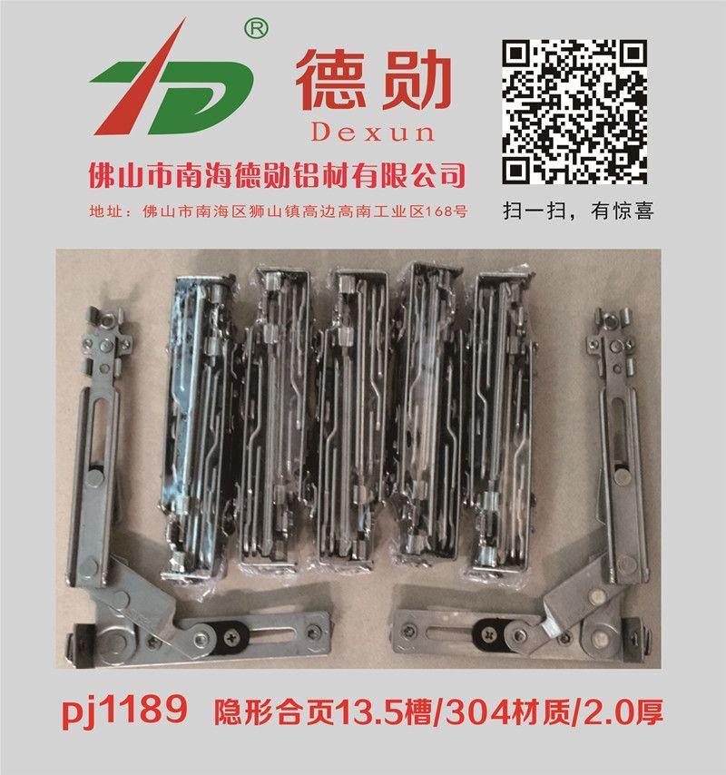 德勋 隐形合页 隐形铰链 13.5槽 欧标槽 304材质 2