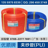 夹纱管│高压PU气管│包纱管│双层PU网管│高压气管