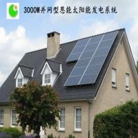 3000W并网型恩能投资并网系列太阳能光伏发电系统-恩能光伏