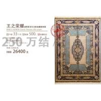 真丝地毯、波斯地毯、手工地毯、上海地毯