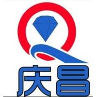 广州市庆昌塑料制品有限公司