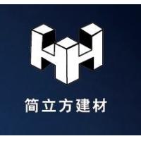 武汉简立方建材有限公司