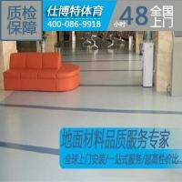 商用pvc塑胶地板室内专用塑胶地板 幼儿园橡胶地垫健身房地胶