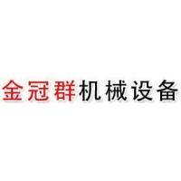 邹平县金冠群机械设备制造厂