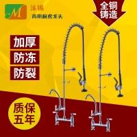 沐锡专业生产双温座台式洗碗机高压花洒水龙头 厨房专用花洒