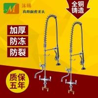 开平沐锡厂家批发酒店厨房专用高压花洒水龙头,洗碗机配套龙头