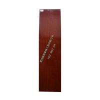 批发重庆市畅高实木地板檀木地板强化地板 复合地析