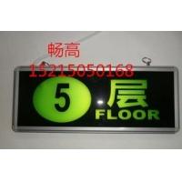 供应重庆市楼层显示灯  安全出口指示灯