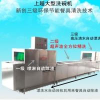 大型洗碗机 全自动超声波洗碗机