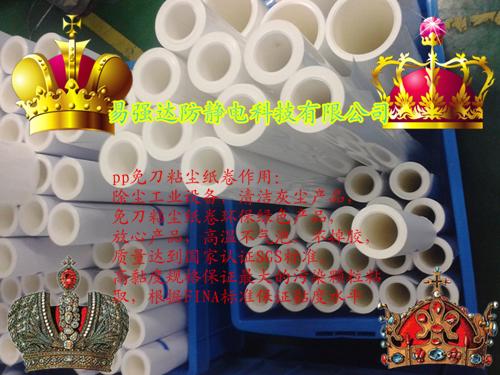 江苏省泰州市粘尘纸卷400mm找易强达品牌诚信推存