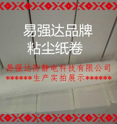 pp免刀粘尘纸卷1800mm易强达品牌独立研发搭建除尘平台