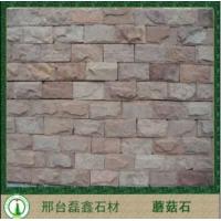 供应粉砂岩蘑菇石
