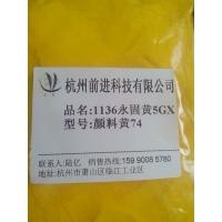 杭州前进厂家直销1136永固黄5GX颜料黄74