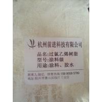 杭州前进厂家直销涂料级过氯乙烯树脂