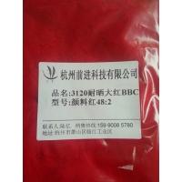 杭州前进厂家直销3120耐晒大红BBC颜料红48:2