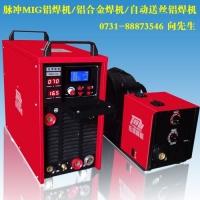 自动填丝铝焊机/脉冲MIG铝焊机/气保焊铝焊机
