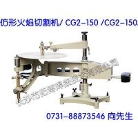 CG2-150仿形气割机