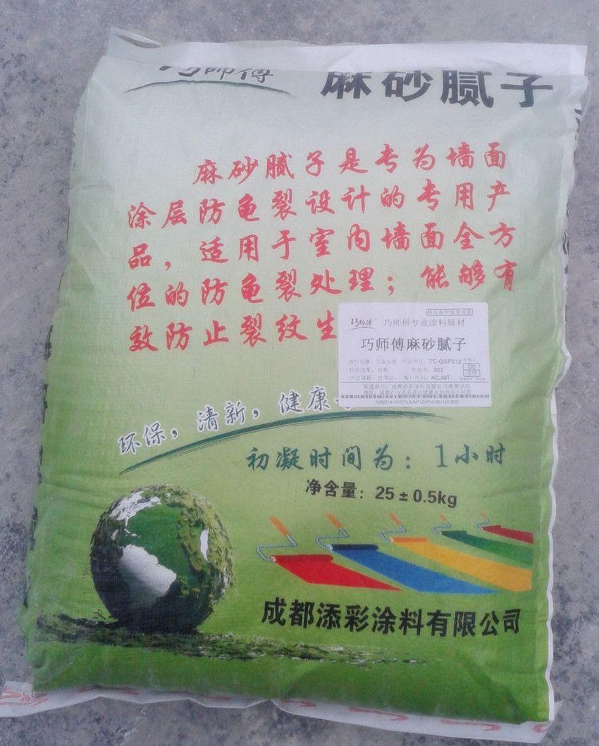 厂家直销巧师傅麻砂腻子  基层抗裂专用打底腻子粉