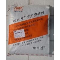 批发销售瓷砖胶 厂家直销品质保证