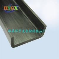 碳纤维U型材、碳纤维型材