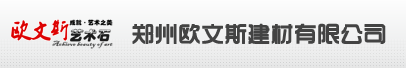 郑州欧文斯文化石文化砖仿古砖厂家