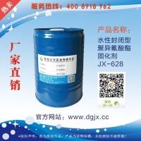 供应环保型水性封闭型异氰酸酯固化剂JX-628