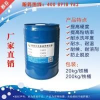 供应水性聚氨酯固化剂JX-519 鞋材专用胶粘剂