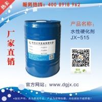 供应东莞水性油墨固化剂JX-515
