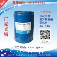 供应水性印花胶浆固化剂JX-516