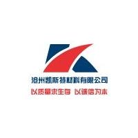 沧州凯斯特建筑材料有限公司