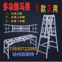 多功能折叠式便携式马凳一款3用