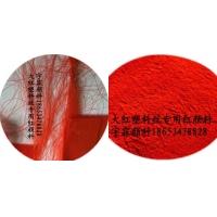 永固桔黄G/耐晒大红BBN/艳红6B/金光红C/橡胶大红LG