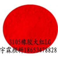 注塑吹塑色母粒专用3105橡胶大红LG(图)宇霖牌橡胶大红