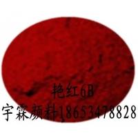 家具粉末涂料专用深红色颜料:宇霖牌100%艳红6B(图)